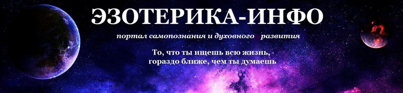 ЭЗОТЕРИКА-ИНФО