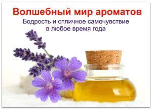 volshebnyj-mir-aromatov