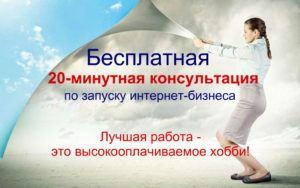 besplatnaya-20-minutnaya-konsultatsiya