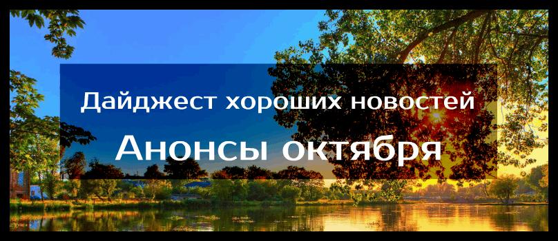 dajdzhest-horoshij-novostej-anonsy-oktyabrya
