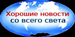 horoshie_novosti_png111999