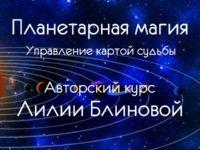 Планетарная магия. Управление картой судьбы. Авторский курс Лилии Блиновой. Начало 5 ноября 2016