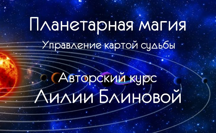planetarnaya-magiya-avtorskij-kurs-lilii-blinovoj