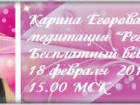 """АВТОРСКАЯ МЕДИТАЦИЯ """"РЕГЕНЕРАЦИЯ"""""""