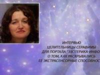 Эксклюзивное интервью целительницы Серафимы' для портала «Эзотерика-инфо»