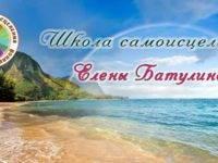 Школа самоисцеления Елены Батулиной