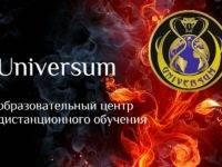«Universum» — образовательный центр дистанционного обучения