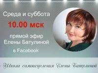 Елена Батулина в прямом эфире в среду и субботу на Фейсбуке