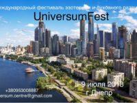 Международный фестиваль эзотерики и духовного развития Universum Fest