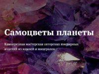 Самоцветы планеты — камнерезная мастерская Лилии Алтай