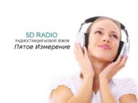 Эзотерическое радио «Пятое измерение»