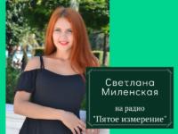 Светлана Миленская на радио «Пятое измерение»