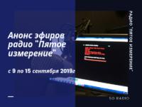 Анонс эфиров радио «Пятое измерение» с 9 по 15 сентября 2019г