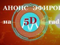 Программа эфиров на радио «Пятое измерение» на октябрь