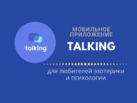 Мобильное приложение Talking для любителей эзотерики и психологии