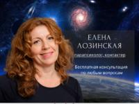 Бесплатная консультация парапсихолога, контактера Елены Лозинской