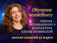 Обучение ченнелингу в школе осознанного контактера Елены Лозинской